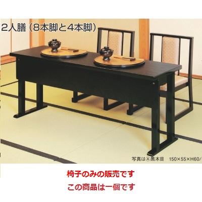 和風椅子 優高椅子ベージュ(布) ベージュ 幅450 奥行480 高さ710 座高:350/業務用/新品