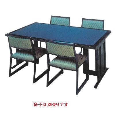 座卓 皇帝テーブル座卓 漆調石目塗り分け 幅1500 奥行900 高さ620 座卓時H350/業務用/新品