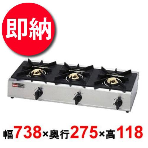 【即納可】【業務用】 リンナイ ガステーブル 3口タイプ RSB-306A 【新品】