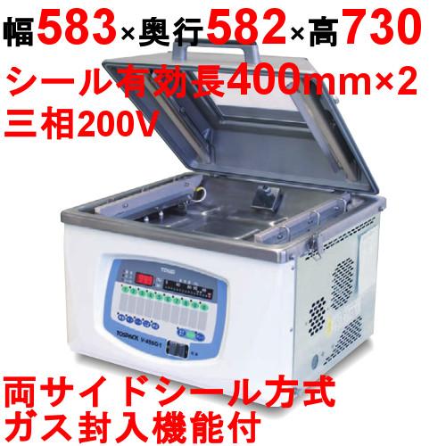 【TOSEI】真空包装器 トスパック 卓上型 量産型 V-455G-1 ガス封入機能付き 【送料無料】 幅583×奥行582×高さ730【プロ用/新品】
