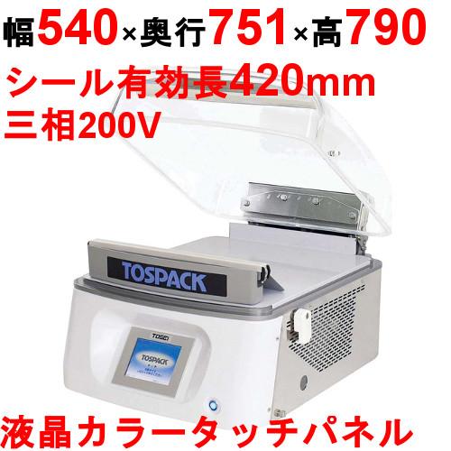 【TOSEI】真空包装器 卓上型 タッチパネルタイプ クリアドームシリーズ V-482 【送料無料】 幅540×奥行751×高さ790【プロ用/新品】
