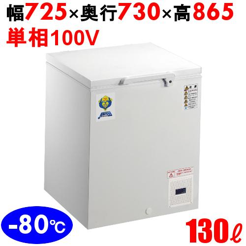 カノウ冷機 超低温フリーザー DL-140 冷凍庫 130L 幅725×奥行730×高さ865