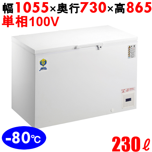【超低温フリーザー DL-230】冷凍庫 幅1055mm×奥行730mm×高さ865mm【送料無料】