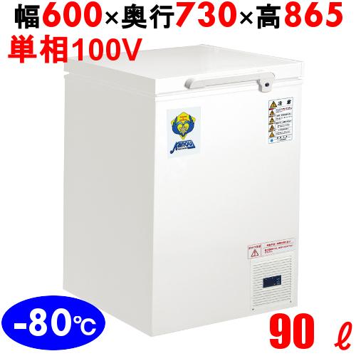 カノウ冷機 超低温フリーザー DL-90s 冷凍庫 90L 幅600×奥行730×高さ865