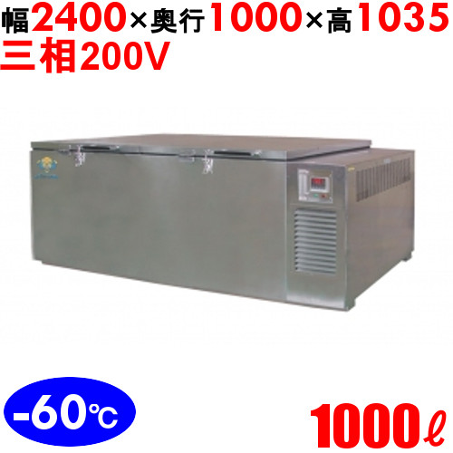 【超低温フリーザー KF-1000】冷凍庫 幅2400mm×奥行1000mm×高さ1035mm【送料別】