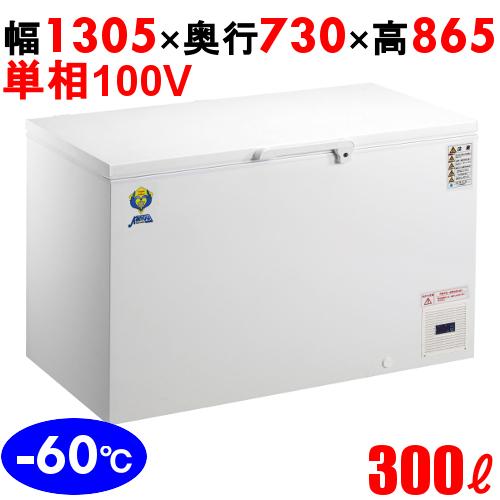 【期間限定特価商品】カノウ冷機 超低温フリーザー OF-300 冷凍庫 300L」 幅1305×奥行730×高さ865