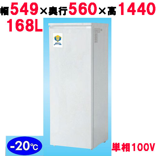 カノウ冷機 超低温フリーザー SF-176T 冷凍庫 168L 幅549×奥行560×高さ1440