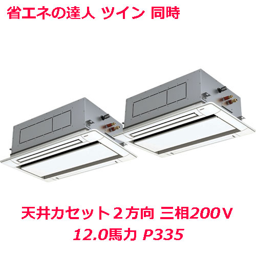 【業務用/新品】【日立】業務用エアコン 天井カセット2方向 RCID-AP335SHP9-D 同時 12.0馬力 P335 三相200V【送料無料】