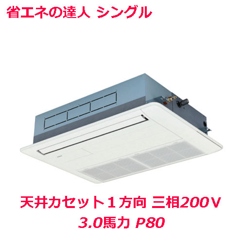 【業務用/新品】【日立】業務用エアコン 天井カセット1方向 RCIS-GP80RSH4 3.0馬力 P80 三相200V【送料無料】