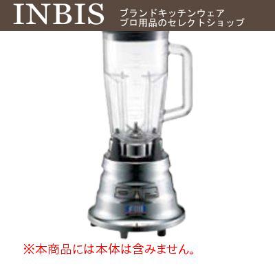 ワ―リング ドリンクブレンダー BB-900 オプション ガラス容器 12l 【業務用】【送料無料】