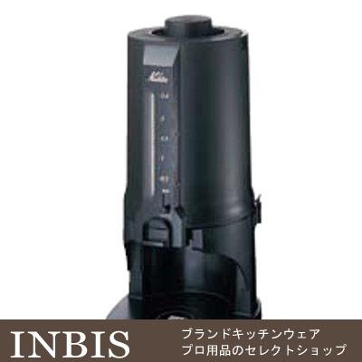 カリタ コーヒーポット CP-25 【業務用】【送料無料】
