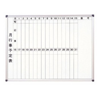 スケジュールボード 縦書2段(大) 【業務用】【送料無料】