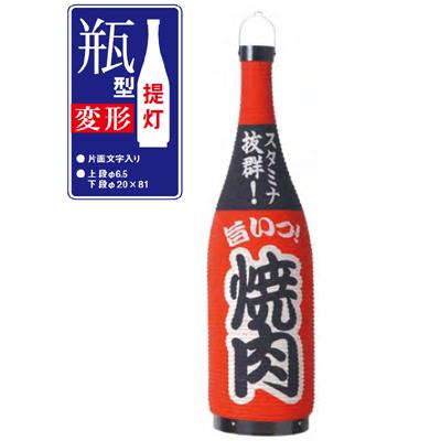 提灯 (ちょうちん) 一升瓶型 焼肉 【業務用】【送料別】