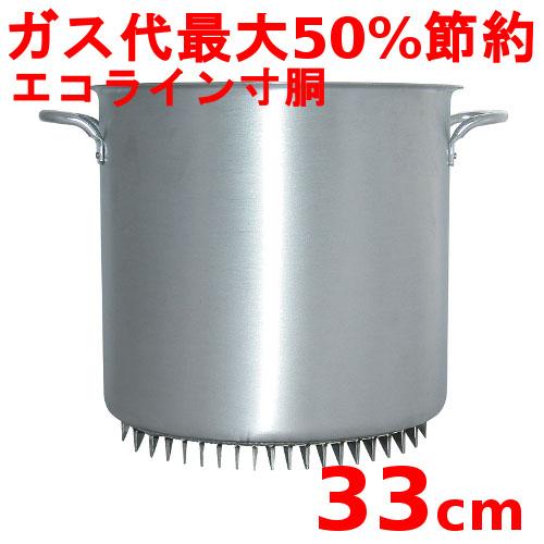 アルミ エコライン寸胴鍋 蓋無し 33cm 27L 受注生産品につき納期約40日【業務用】【送料無料】