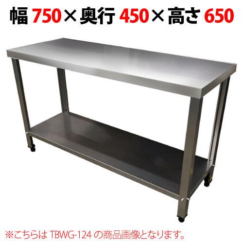 【組立式】TBコンロ台 幅750×奥行450×高さ650 TBWG-074-NO4 【送料無料】【業務用/新品】