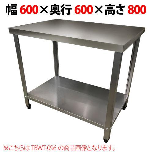 【組立式】TB作業台 幅600×奥行600×高さ800 TBWT-066-NO4 【送料無料】【業務用/新品】