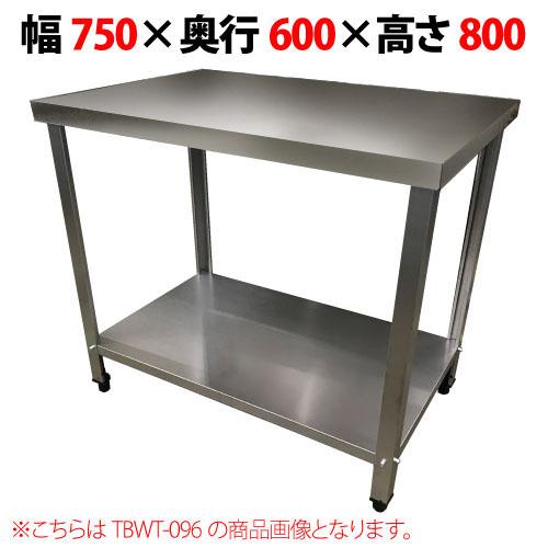 【組立式】TB作業台 幅750×奥行600×高さ800 TBWT-076-NO4 【送料無料】【業務用/新品】