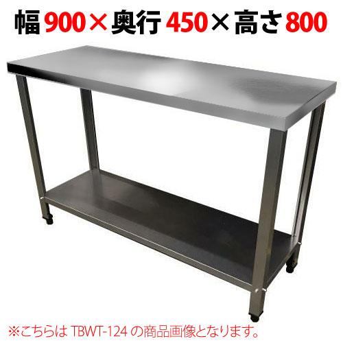 【業務用】TB作業台 幅900×奥行450×高さ800【ステンレス作業台】【調理台】【送料無料】
