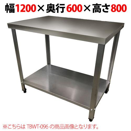 【組立式】TB作業台 幅1200×奥行600×高さ800 TBWT-126-NO4 【送料無料】【業務用/新品】