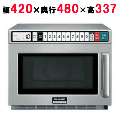 業務用電子レンジ SHARP(シャープ)RE-7600P 幅420×奥行480×高さ337 【新品】【送料無料】