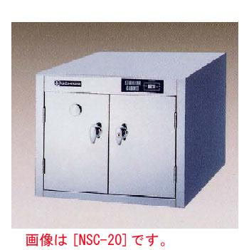 【業務用】電気包丁・まな板殺菌庫 乾燥機能なし 【NSC-10】【ニチワ電気】幅500×奥行200×高さ630