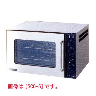 【業務用】電気コンベクションオーブン 対流式 【SCO-5N】【ニチワ電気】幅630×奥行725×高さ500
