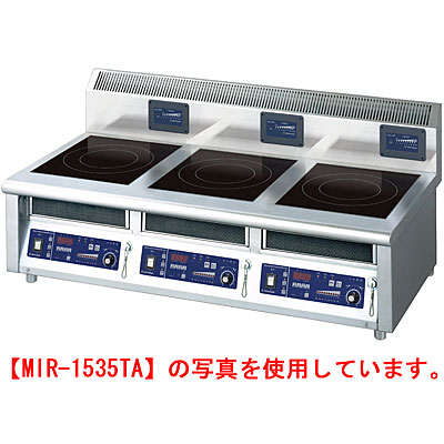 ニチワ IH調理器(卓上型)3連 MIR-2535TB 幅1500×奥行750×高さ300mm 【送料無料】【業務用】