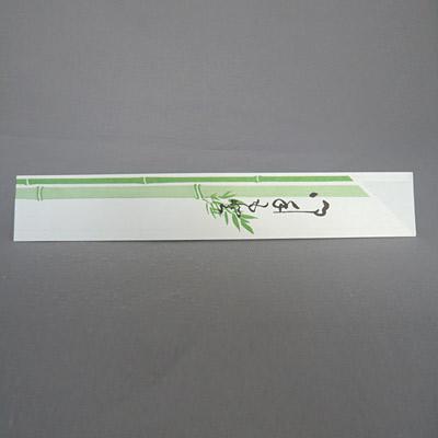 【業務用】箸袋No276 竹 1ケース販売(500枚/パック×20セット)【送料無料】