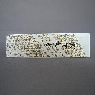 【業務用 おてもとII】箸袋No853 おてもとII 1ケース販売(500枚/パック×20セット)【送料無料】, アメニティ:ec2fa2e2 --- sunward.msk.ru