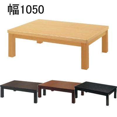 【テーブル】【オーツー】和風テーブル 座卓[五月] 幅1050×奥行750×高さ330/350【送料無料】【業務用】