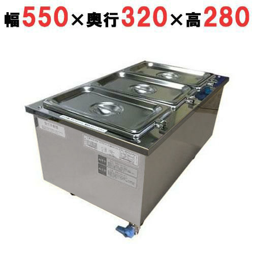 【即納可】 TB フードウォーマー タテ型 TBFW-3T 湯煎式 【業務用】【送料無料】