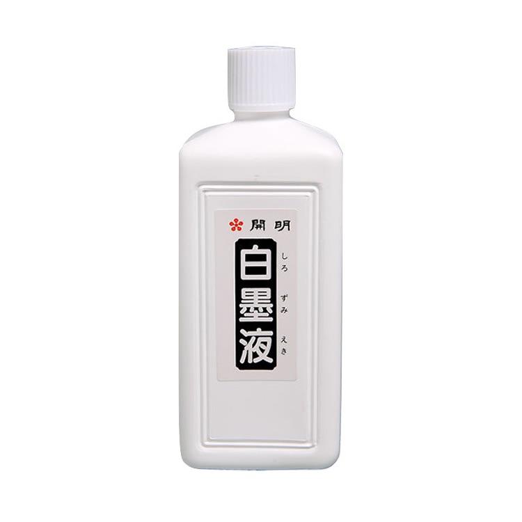 開明墨汁 白墨液(360ml)10本セット