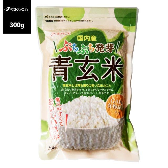お米・雑穀類>ぴちぴち発芽 青玄米