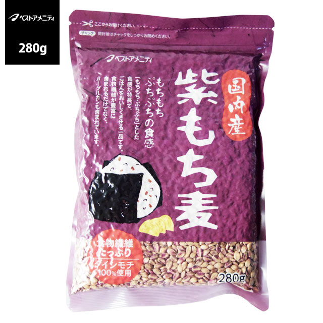 紫色が濃い状態で収穫したもち麦です 通常のもち麦に比べ 1年保証 ポリフェノールの一種アントシアニジンを1.5倍も含んでいます 国産 25%OFF 大麦 ポイント消化 ベストアメニティ 国内産100% 紫もち麦 280g 送料100円 メール便