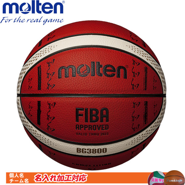 FIBAスペシャルエディション 名入れ対応 モルテン バスケットボール 推奨 B7G3800-S0J 国際公認球 7号球 BG3800 買い物