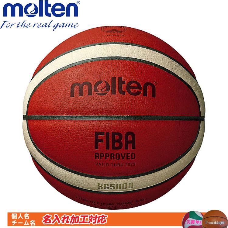 モルテン7号検定球 奉呈 特価 名入れ対応 モルテン バスケットボール 7号球 B7G5000 BG5000 検定球 男子一般