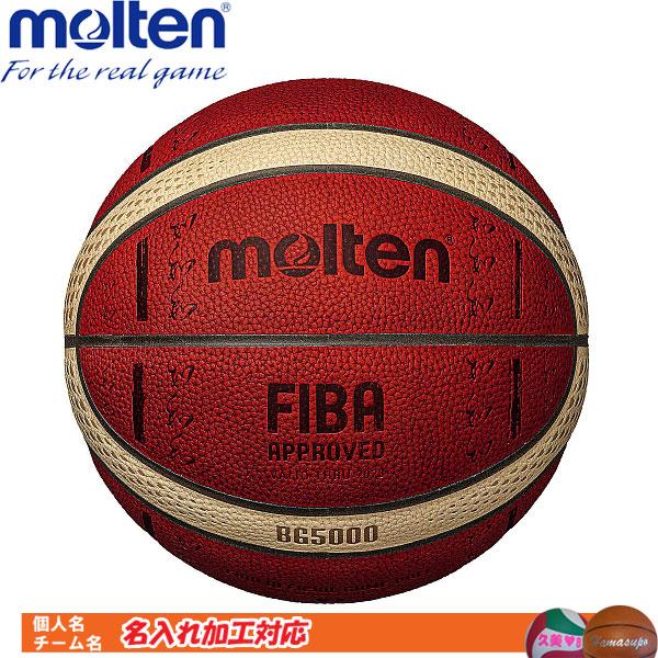 FIBAスペシャルエディション 名入れ対応 ブランド激安セール会場 モルテン バスケットボール 7号球 B7G5000-S0J 定価 国際公認球 BG5000 検定球
