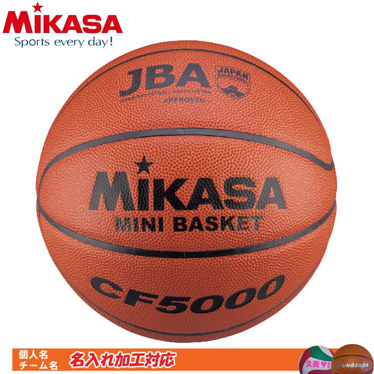 贈り物 ミカサミニバスバスケ5号検定球 名入れ対応 ミカサ ミニバス バスケットボール 5号球 検定球 正規認証品!新規格 CF5000