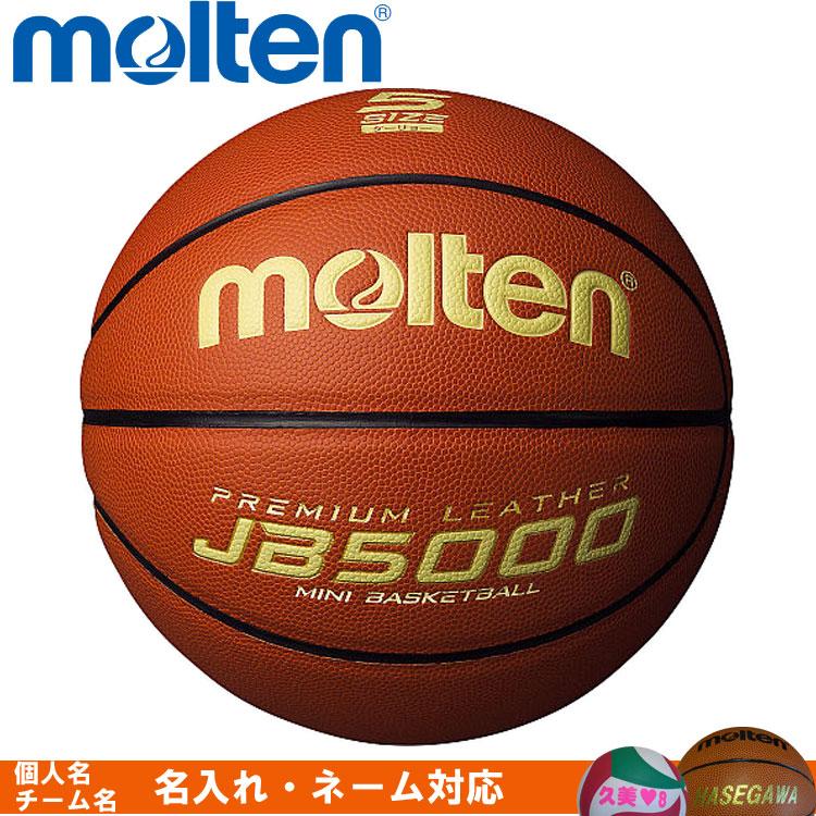 モルテンミニバス5号 名入れ対応 モルテン バスケットボール ミニバス 5号球 2020A/W新作送料無料 小学校用 JB5000軽量 レビューを書けば送料当店負担 B5C5000-L
