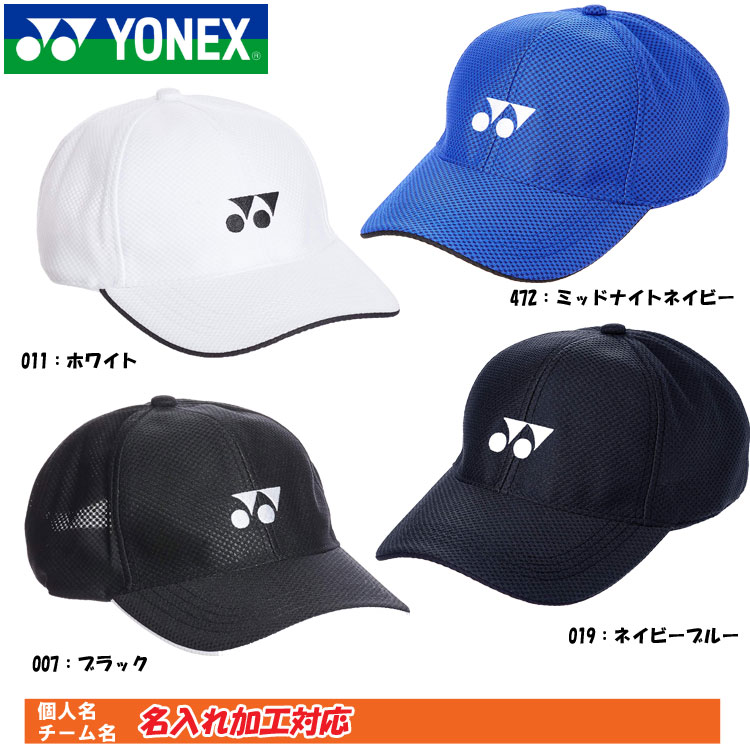 UVカット・吸汗速乾キャップ 名入れネーム刺繍OK! ヨネックス テニス 帽子 キャップ メッシュキャップ 40002