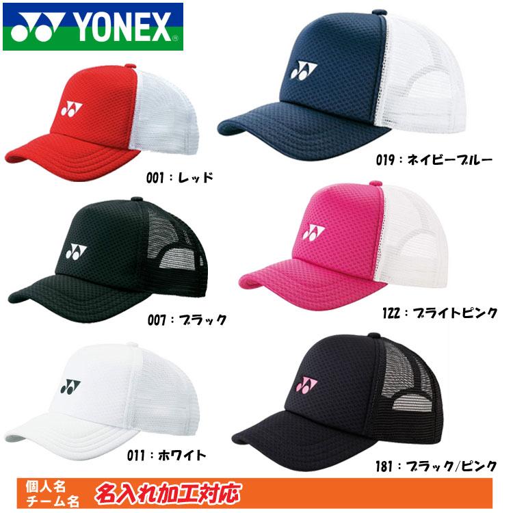 UVカット 吸汗速乾キャップ 名入れネーム刺繍OK ヨネックス ふるさと割 テニス 最安値挑戦 帽子 40007 キャップ メッシュキャップ