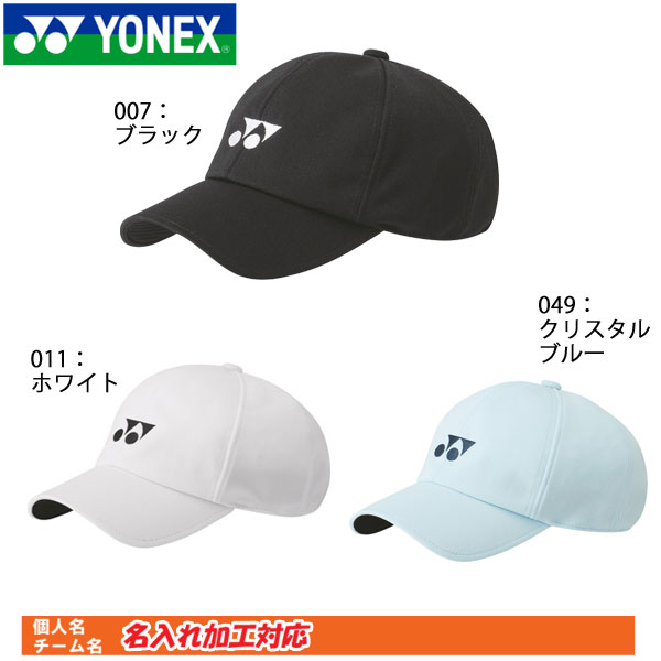 ヨネックスのキャップ 名入れ刺繍OK! ヨネックス テニス 帽子 キャップ 40067
