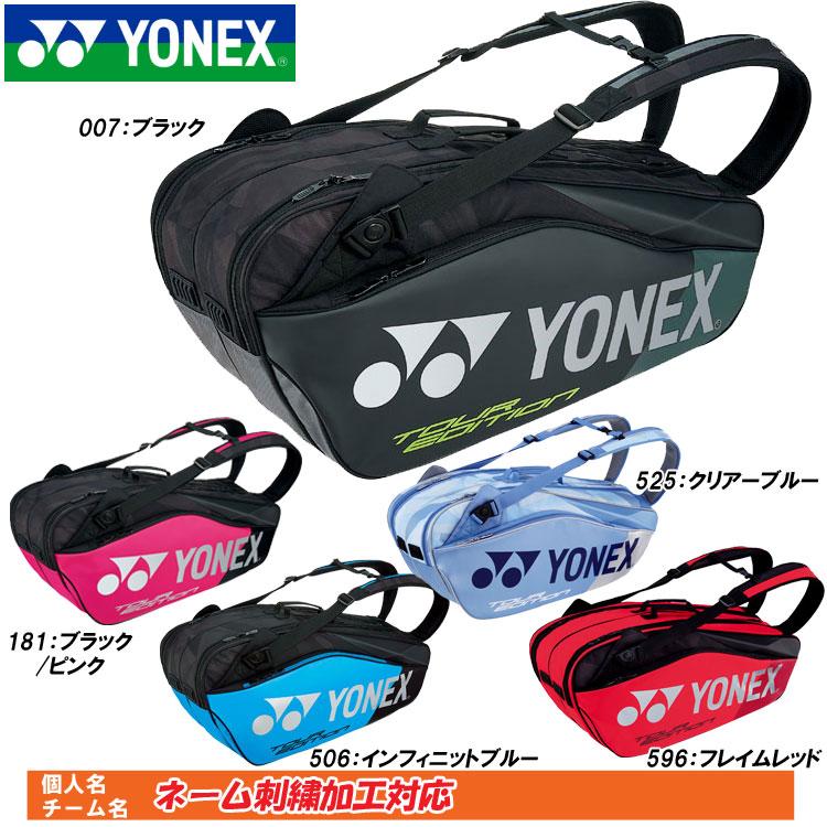 名入れ刺繍OK! ヨネックス テニス ラケットバッグ 6本 リュック付き BAG1802R
