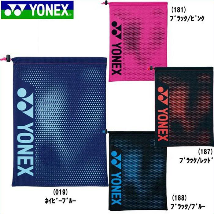 ヨネックスのシューズケース 全国一律送料無料 名入れ刺繍OK ヨネックス 低廉 シューズケース BAG2093