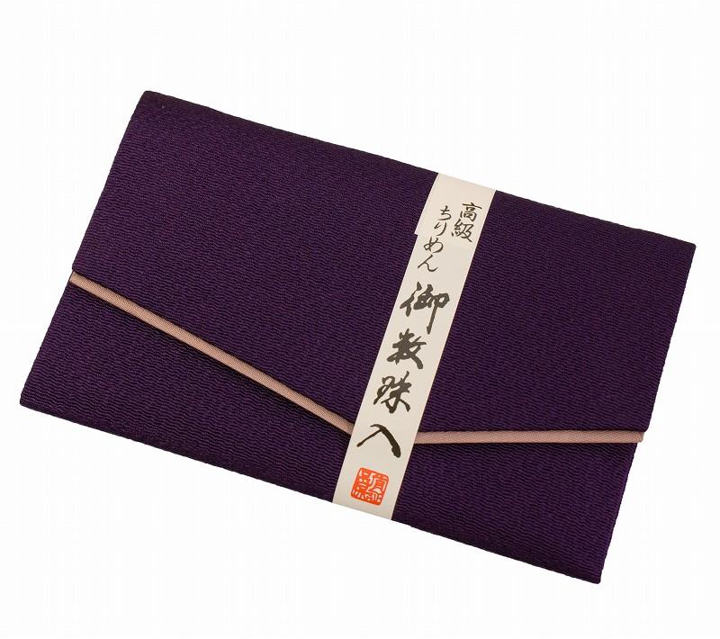 念珠袋 高級二重ちりめん 深紫 ●お仏壇・仏具の浜屋