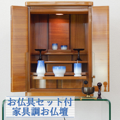 小型仏壇 ジェシカ 18号 チーク 【仏具セット付】 モダン仏壇(上置) ●お仏壇・仏具の浜屋