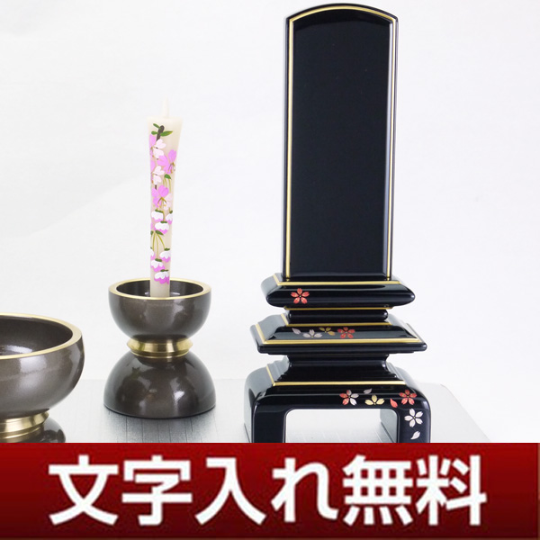浜屋新型・デザイン位牌 爽 黒 桜蒔絵 4.0寸 ●お仏壇・仏具の浜屋