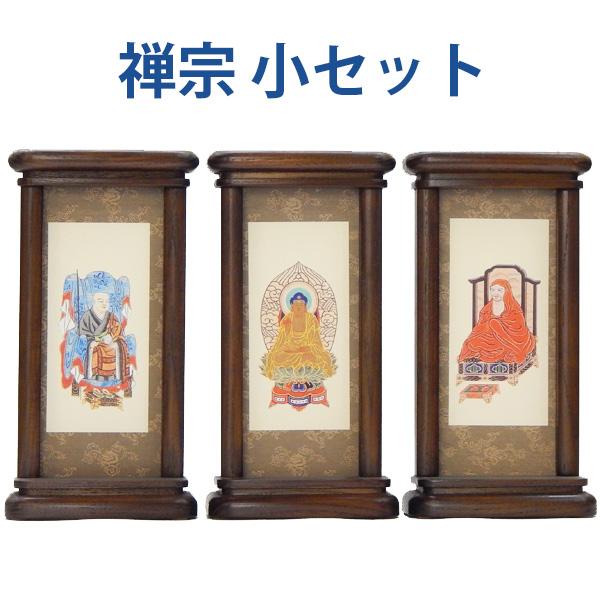 スタンド型掛軸 御本尊セット [禅宗用] (小サイズ) ●お仏壇・仏具の浜屋