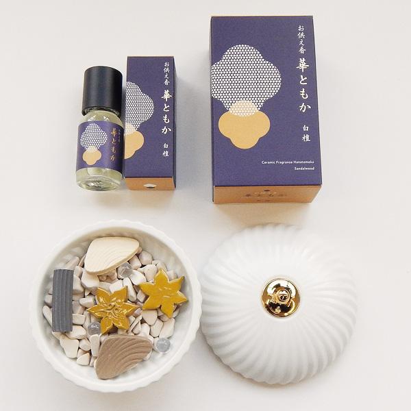 お供え香 『華ともか』 白檀の香り・補充用香料専用香炉セット ●お仏壇・仏具の浜屋