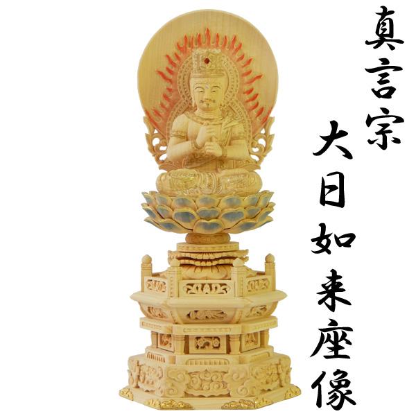 御仏像 大日如来座像御本尊 [真言宗用] カヤ淡彩色台金具打 2.0寸 ●お仏壇・仏具の浜屋